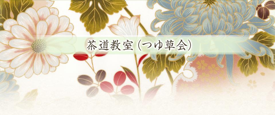 茶道教室(つゆ草会)