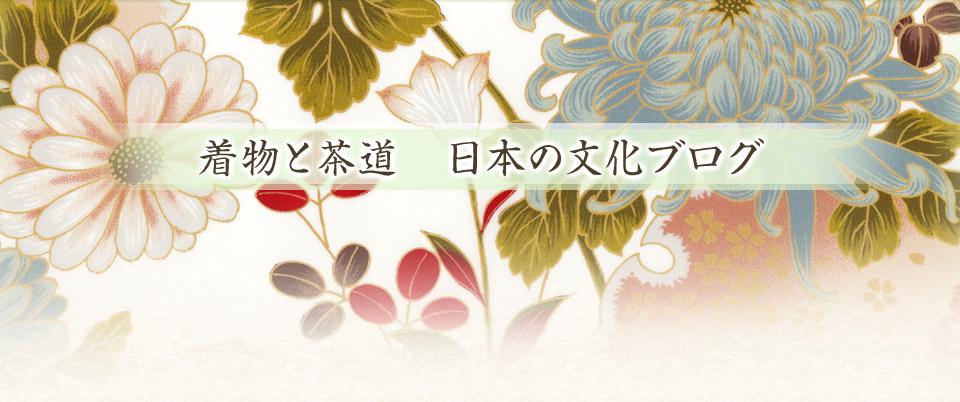 着物と茶道 日本の文化ブログ