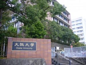大阪大学箕面キャンパス西門[1]